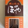 宮城県産ほやを使用した、ほやの燻製「ほや酔明」を食べた感想です!