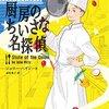 【コージーミステリ図鑑〈18〉】大統領の料理人シリーズ:ジュリー・ハイジー