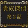 貴族探偵 2話感想~松重豊さんと滝藤賢一さんのベッドシーンとかマジですか。