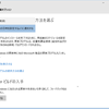 Windows10 Windows Update強制適用