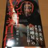 「ケンドーナガサキ自伝」読了