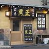 【オススメ5店】川越(埼玉)にあるラーメンが人気のお店