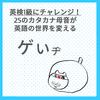 英検1級にチャレンジ! - Gauge -