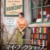 映画『マイ・ブックショップ』 憧れの本屋開店で出会えた幸せとは