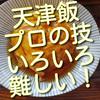 植野食堂の天津飯、作ってみたけど、なかなか難しい!私には特訓が必要。