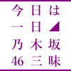 "NHK FM『今日は一日""乃木坂46""三昧』8時間半生放送、現役メンバーも登場"