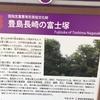 年に二日の登山可能日しか登れない、豊島長崎の富士塚