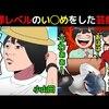 【小山田圭吾】ガチで犯罪レベルのい◯めをしていた芸能人の話を漫画にしてみた(マンガで分かる)@アシタノワダイ