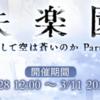 グラブルプレイ日記『失楽園 -どうして空は蒼いのか Part.II-』(ネタバレあり)
