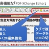 動作が機敏で高機能な無料PDFリーダーを使って、PDF活用の効率アップ!