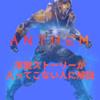 ANTHEM(PC版) - 序盤3時間のストーリー解説