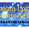 #teamLabBorderless #チームラボボーダレス #THETA360 内覧会まとめ
