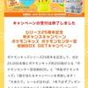 ポケモンキッズのキャンペーン締切前日に大あたりが出た!おーくんテンションMAXヽ(*´∀`)ノ