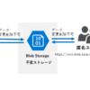 Azure Blob Storage の不変ストレージ