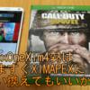 XboxOneXim4勢はいますぐXIMAPEXに買い換えてもいいかも