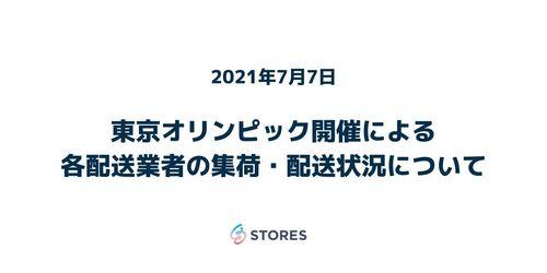 東京オリンピック開催による各配送業者の集荷・配送状況をご確認ください