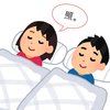 寝つきが悪い私に...新しい枕を買ってもらった話