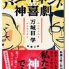 万城目 学(著)『パーマネント神喜劇』(新潮文庫) 読了