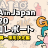 RTA in Japan 2020 参加レポート#1 応募~採用決定編