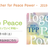 尊厳関係で創っていく平和