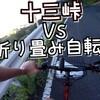 十三峠 VS 折り畳み自転車!!