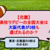 【花園】高校ラグビーの全国大会の大阪代表はなぜ3校も選ばれるのか?
