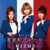 MIZMO(ミズモ) 公式サイトで新メンバーを公開