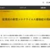 「ホテルニューオータニ東京」のホテルマンが感染 【新型コロナウィルス】