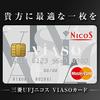 【VIASO(ビアソ)カード】をものすごくお得に作る方法!ポイントサイト経由!