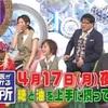 4/17放送【主治医が見つかる診療所】