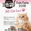 街中が猫まみれ!? 『池袋キャッツフェスタ2018』開催にゃあ!!