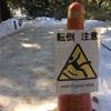そうだ、高尾山に行こう