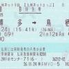 かもめ69号 九州ネットきっぷ