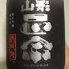 山形県『山形正宗 純米吟醸 酒未来』酒未来を使用したお酒の中でも屈指のクオリティー。十四代がなかなか買えない方はまずこの酒を飲んでみるべし!