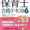 【保育士試験】おすすめのテキスト&過去問題集ランキングベスト8