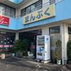 【自販機探訪】オートパーラーまんぷく  埼玉県久喜市