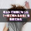 """ネットで話題になった寝れないときに""""一瞬で眠れる方法""""を集めてみた"""