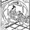 日本の比翼鳥 ~『男色比翼鳥』巻1の1 その9~