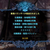 【MHWI】週の配信バウンティ 9/6〜9/13分【PS4】