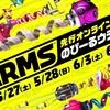 ARMS Directで先行オンライン体験会「のびーるウデだめし」のスケジュールが公開!