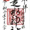 走水神社(神奈川県横須賀市)の御朱印