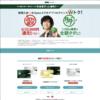 三井住友カードMastercardブランドを「年会費ずっと無料」キャンペーンで申し込む(銀聯カードあり)