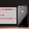 iOS11から通話が無料になる!これって一体どういうことなの!?