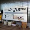 【高知市本宮町】喫茶カーニバル