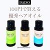 【ダイソー】うる艶髪になる日本製のヘアオイルが100円で♡