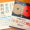 田口智隆先生の特別講演に行きました!!