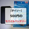 【ダイソー】500円のモバイルバッテリー