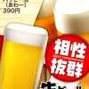 ★恵比寿ロティサリーブルー『39階のハッピービールは390円』★
