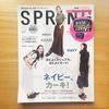 GOODS : 5/23発売 【SPRiNG】LINEスタンプ パン人掲載