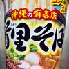 サッポロ一番 首里そば(サンヨー食品)